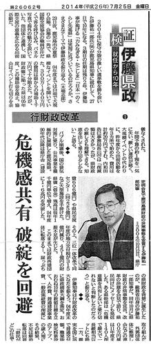 南日本新聞・伊藤知事