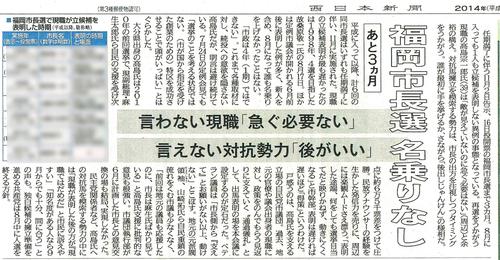 西日本新聞8月1日付紙面
