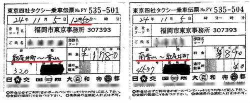チケット 2.jpg