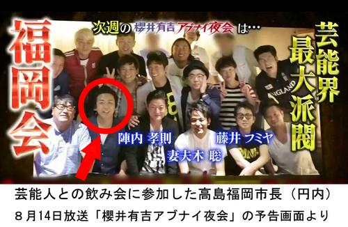 福岡会 市長2.jpg