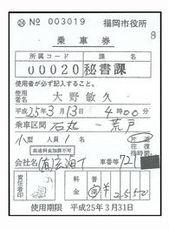 大野敏久副市長が使用したタクシーチケットのうちの1枚