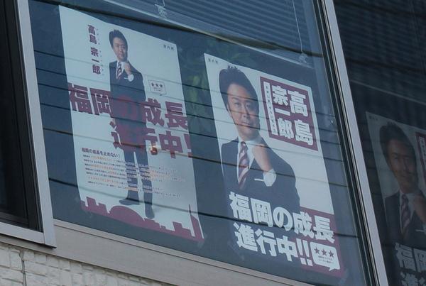 道路側に貼り付けられた高島宗一郎市長のポスター