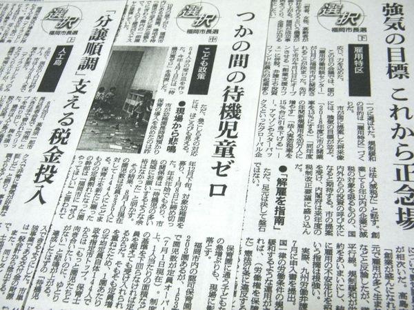 朝日新聞 記事