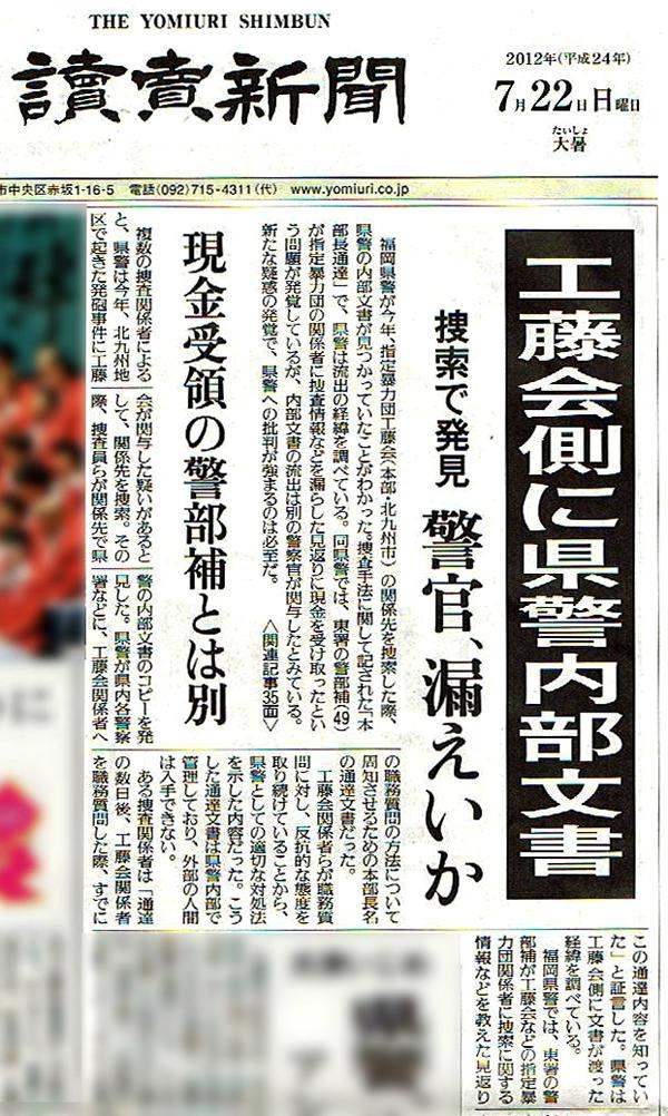 読売新聞 2012年7月22日
