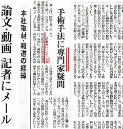 読売新聞 2012年10月13日