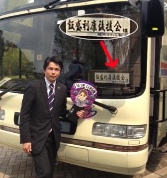 飯盛バスハイク.jpg