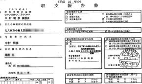 平成22年分の収支報告書 1