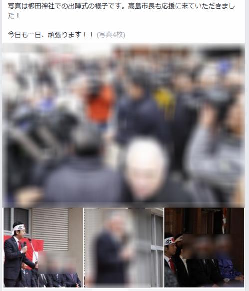 自民前職のFacebook (1)