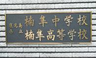 『楠隼(なんしゅん)中学・高校』