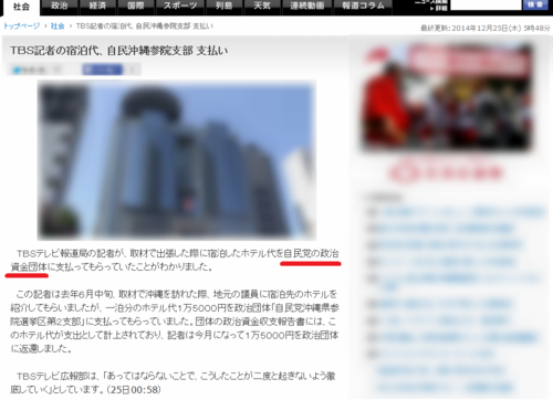TBSで配信されたニュース記事