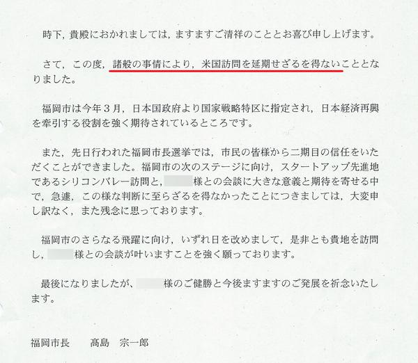 お詫び文書1.jpg