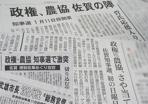 佐賀知事選 記事