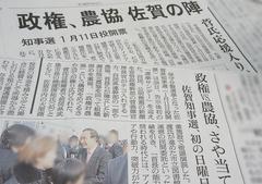佐賀県知事選