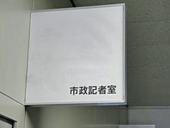 福岡市 記者クラブ