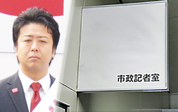 高島・記者クラブ