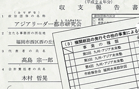 九州アジア未来塾