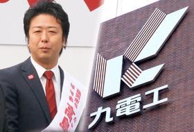 高島市長と九電工
