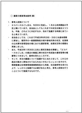 議案の提案理由説明(案)