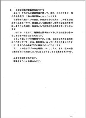 臨時総会 提案議題(案)3