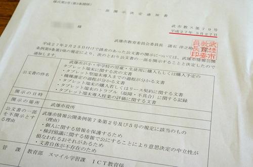 一部開示決定通知書(3月27日)