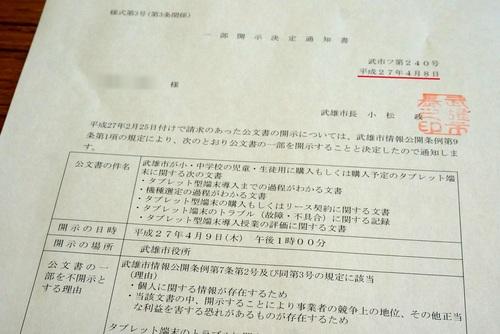 一部開示決定通知書(4月8日)