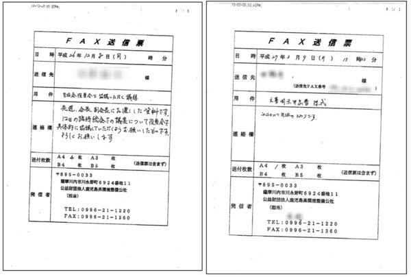 公社FAX1.2.jpg