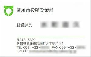 武雄市総務課長名刺.jpg