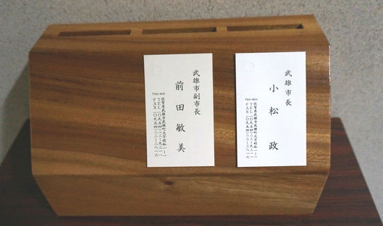 武雄市長名刺.jpg