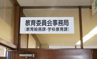 教育委員会事務局