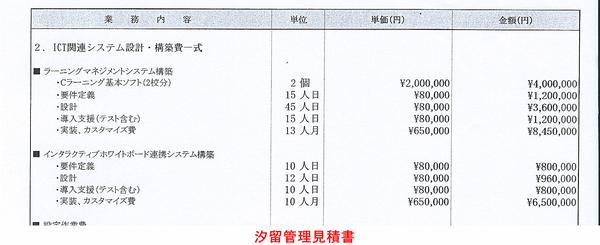 汐留管理2.jpg