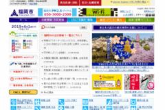 福岡市webサイト