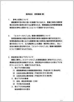 臨時総会 提案議題(案)1