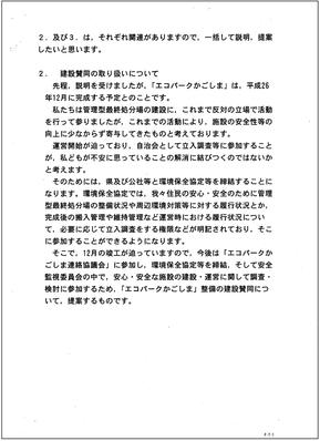 臨時総会 提案議題(案)2