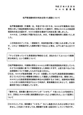 松戸簡易裁判所の判決を受けた控訴について1