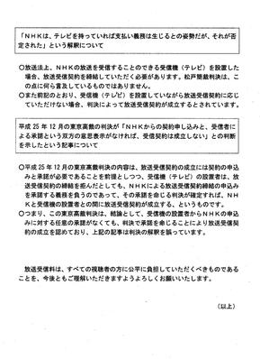 松戸簡易裁判所の判決を受けた控訴について2