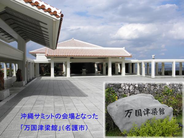沖縄サミットの会場となった「万国津梁館」