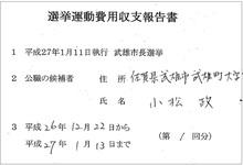 選挙運動費用収支報告書