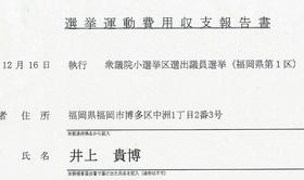 井上貴博議員選挙運動