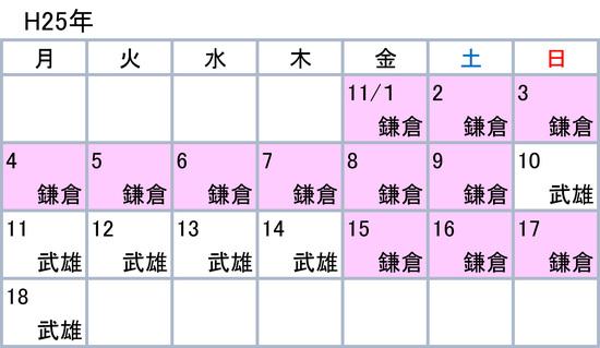 旅行日程11月