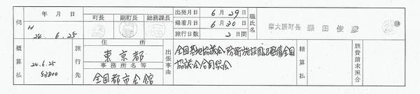 森田町長出張1