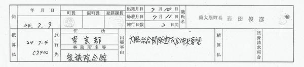 森田町長出張2