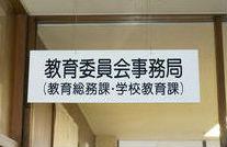 武雄市教育委員会事務局