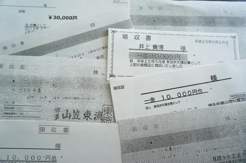 井上貴博 領収書.jpg