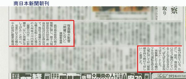 南日本新聞朝刊