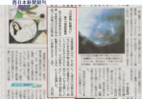 西日本新聞朝刊