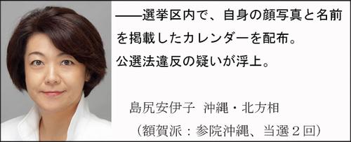 島尻安伊子1.jpg