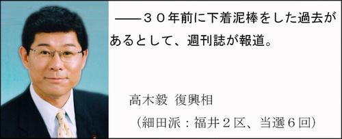 高木毅1.jpg