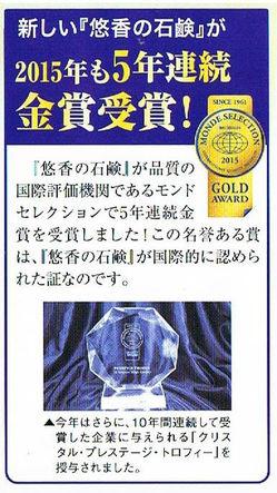 5年連続のモンドセレクション金賞受賞
