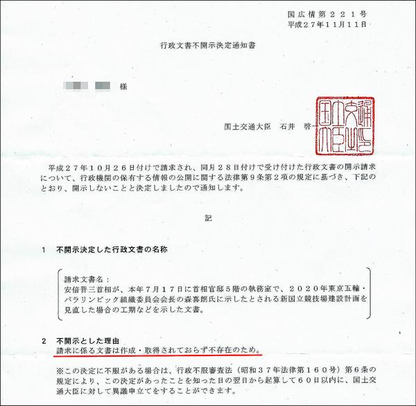 国交省3.jpg