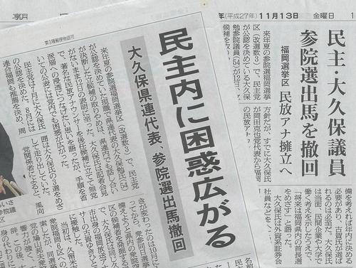 「関係者の話」で実名報じた朝日